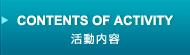 CONTENTS OF ACTIVITY 活動内容