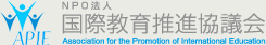 APIE NPO法人 国際教育推進協議会 Association for the Promotion of International Education