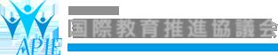 APIE NPO法人 国際教育推進協議会Association for the Promotion of International Education